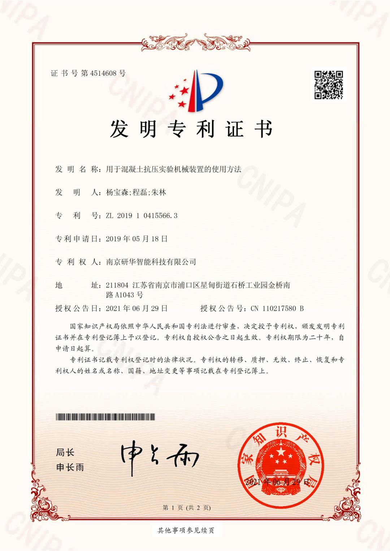 16-2019104155663用于混凝土抗压实验机械装置的使用方法-专利证书_00.jpg